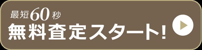 最短60秒 無料査定スタート!